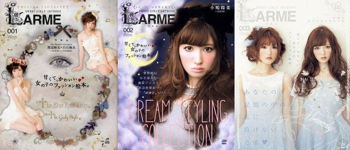 即日完売・重版となった「LARME」001~003/AKB48渡辺麻友、小嶋陽菜、乃木坂46白石麻衣など人気アイドルを表紙に起用している