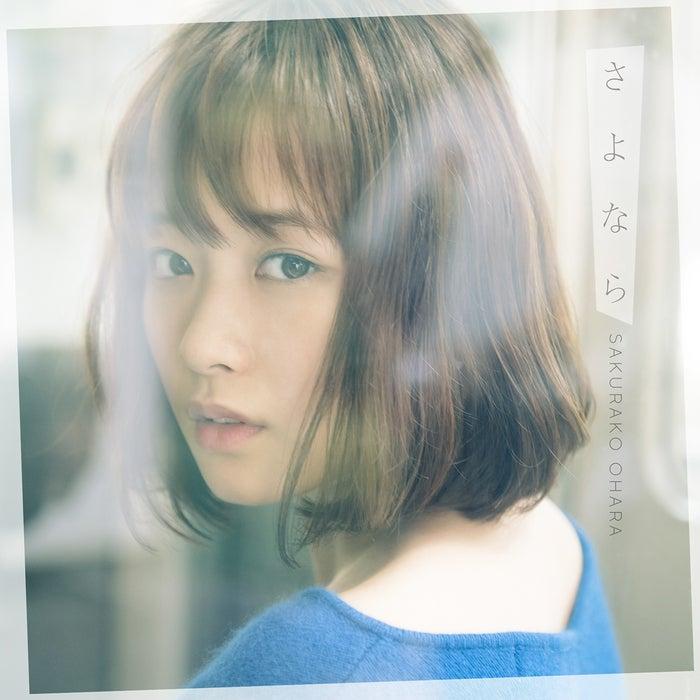 大原櫻子8thシングル「さよなら」(2017年11月22日発売)通常盤/提供写真