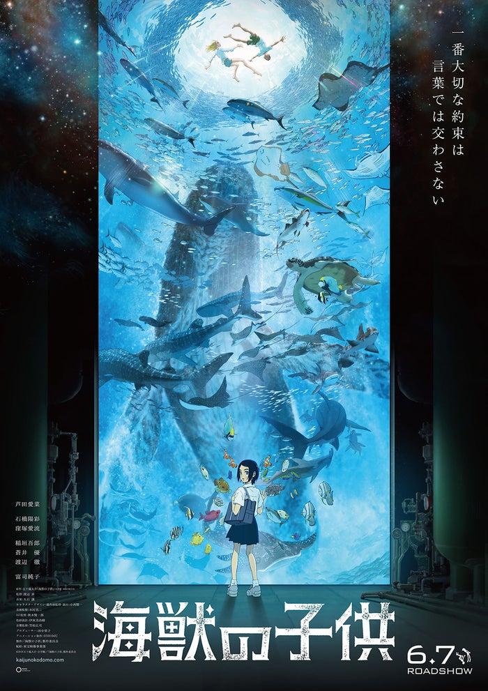 「海獣の子供」ポスタービジュアル(C)2019 五十嵐大介・小学館/「海獣の子供」製作委員会