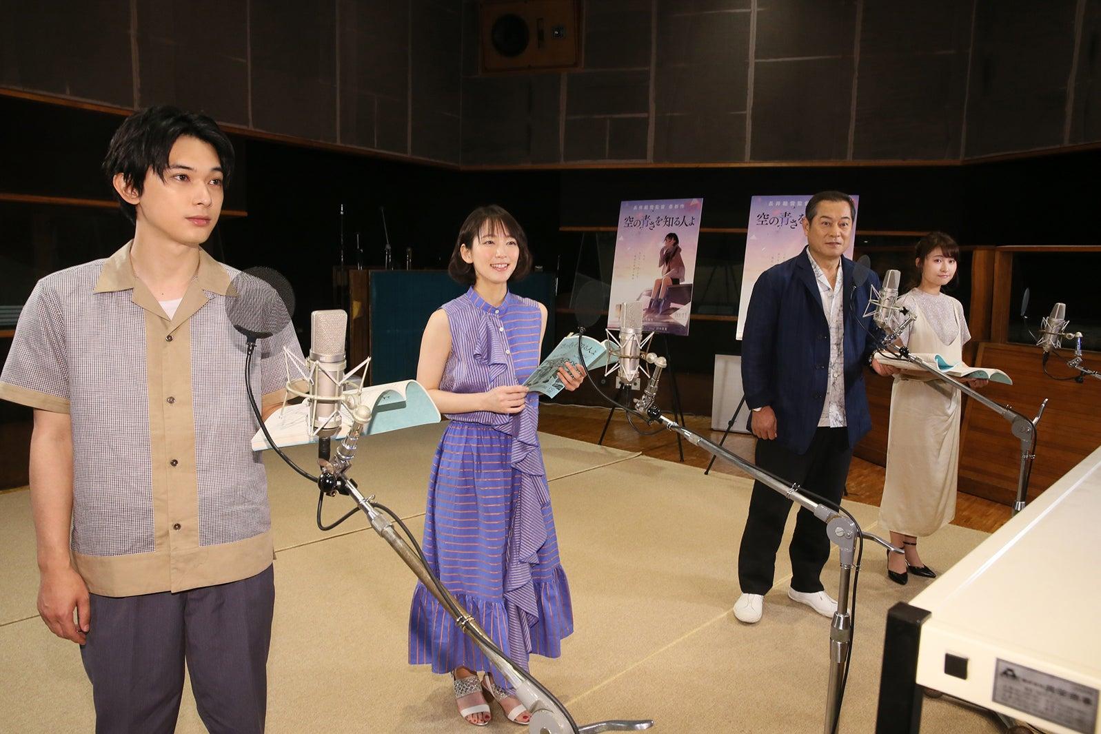 吉沢亮、アニメ声優初挑戦 吉岡里帆らキャスト発表<空の青さを