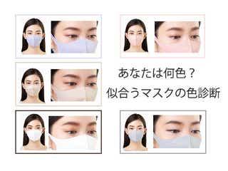 マスクでも美人に見えるポイントは…?似合う色の選び方とメイクのコツ