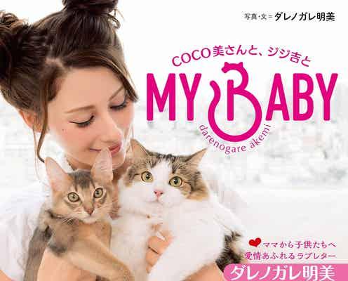 ダレノガレ明美、愛猫と初の試み 厳選ショットでプライベートが明らかに