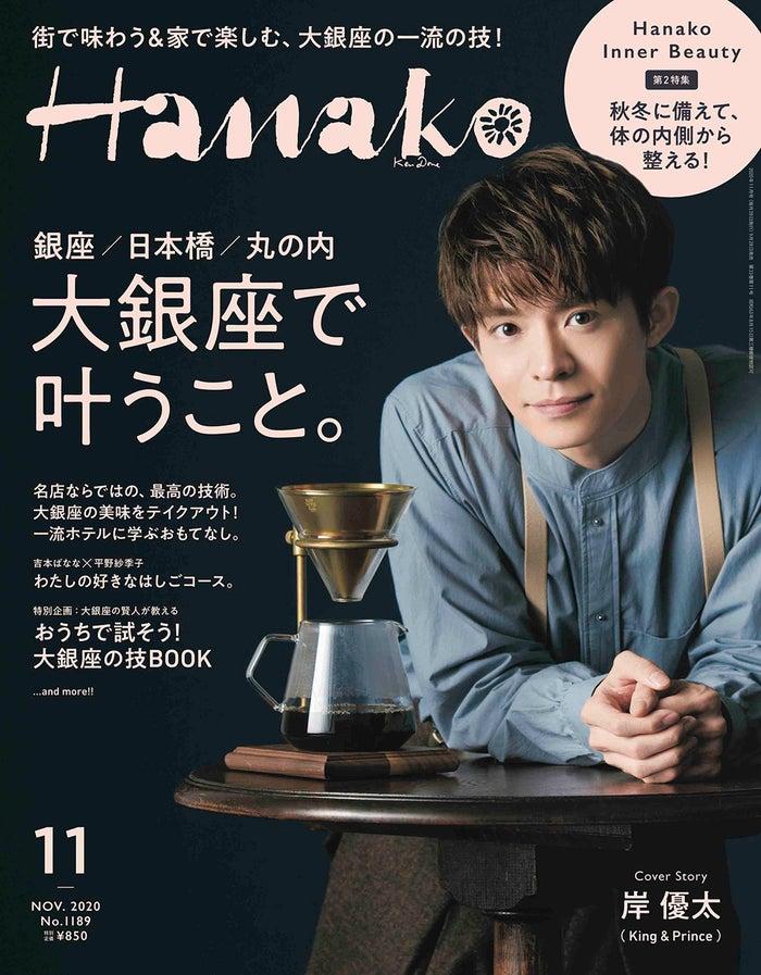岸優太/「Hanako」2020年11月号(C)マガジンハウス