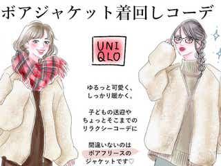 【UNIQLO・GU】可愛さも暖かさも両立する《ボアジャケット》の着回しコーデ【yopipiのプチプラコーデ〜ときどき育児日記〜】