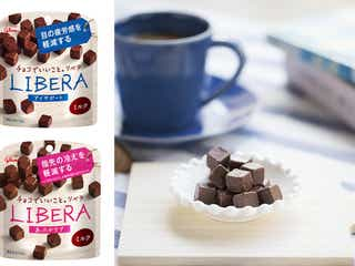 チョコレートで「目の疲れ」「体の冷え」に!働く女子に嬉しいおやつが登場