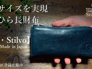 ポケットにいれてもはみ出さない!片手に収まる極限サイズの長財布は、ガバっと開いて出し入れラクラク大容量