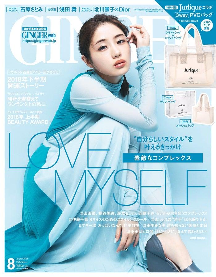 「GINGER」8月号(幻冬舎、2018年6月23日発売)表紙:石原さとみ(提供画像)