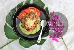 抗酸化力アップ!7種の野菜を使った簡単タコライス #ヘルシー残業ご飯