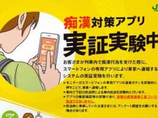 JRによる痴漢防止対策の実証実験が話題 「車内通報は抑止力にも」 痴漢対策の切り札となるのか!? JR東日本の実証実験が話題に。