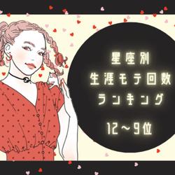 【星座別】生涯モテ回数ランキング!(12位~9位)