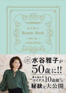 「水谷雅子Beauty Book~50の私~ 」(双葉社刊)/提供画像