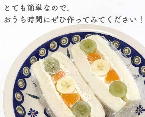 おうち時間におすすめ!簡単おいしいフルーツサンド