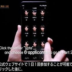 """「I-LAND」グローバル視聴者投票スタート """"最後の12人""""をファンが決定"""