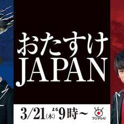 モデルプレス - NEWS小山慶一郎&KAT-TUN中丸雄一、緊迫した新たな姿を披露