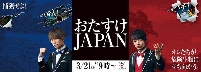 小山慶一郎、中丸雄一『おたすけJAPAN』第3弾スペシャルポスター(C)フジテレビ