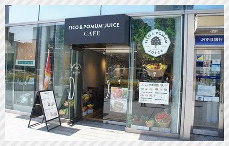 フィコ&ポムム ジュース 青山店