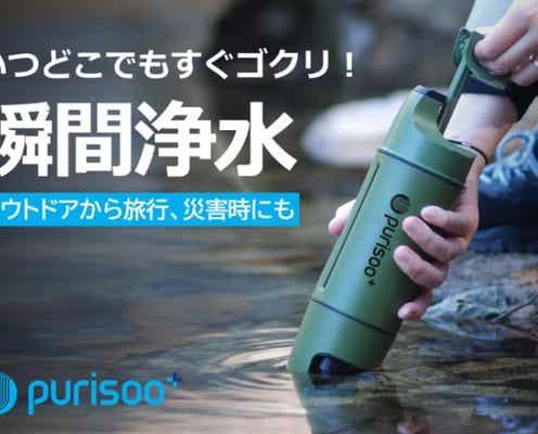 """どんな水も安全な飲み水に変える""""ポータブル浄水器""""を持ち歩こう!アウトドアや災害時にも便利"""