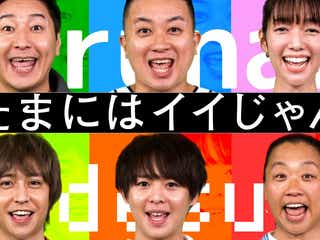 Hey! Say! JUMP八乙女光&有岡大貴が監督 火曜「ヒルナンデス!」オリジナルMV制作&公開