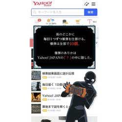 「名探偵コナン Yahoo! JAPAN仕掛けられた爆弾事件」に挑戦する!