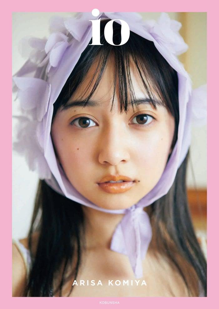 小宮有紗「io(イオ)」(8月5日発売)通常版表紙 (画像提供:光文社)