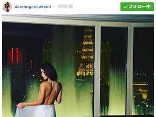 ダレノガレ明美、背中ざっくりSEXYドレスに絶賛の声