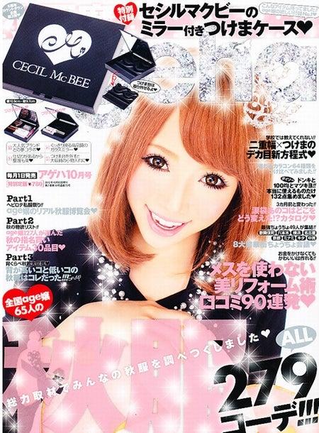 「小悪魔 ageha」10月号(インフォレスト、2012年9月1日発売)表紙:八鍬里美