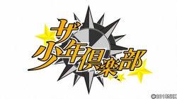 SexyZone中島健人&佐藤勝利、King&Prince平野紫耀にお宝を披露!