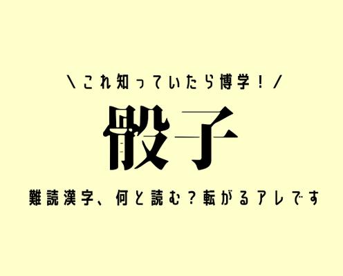 これ知っていたら博学。【骰子】難読漢字、何と読む?ヒント:転がります