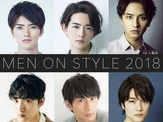 竜星涼ら、人気イケメン集結 ライブパフォーマンスで魅了<MEN ON STYLE>