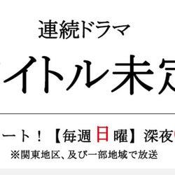 秋田県から抗議受けドラマ「サヨナラ、きりたんぽ」のタイトルを変更へ テレビ朝日が謝罪<謝罪全文>
