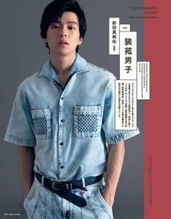 新田真剣佑の真摯な思いとは ハイモード着こなす