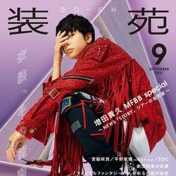 「装苑」2021年9月号(文化出版局刊、7月28日発売)表紙:増田貴久(提供写真)