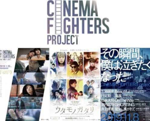 CINEMA FIGHTERS projectシリーズ全作品がAmazon Prime Video、dTV、Hulu、Netflixほかにて11月1日より一挙配信決定