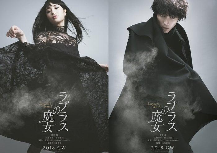 広瀬すず、福士蒼汰(C)2018 映画「ラプラスの魔女」製作委員会