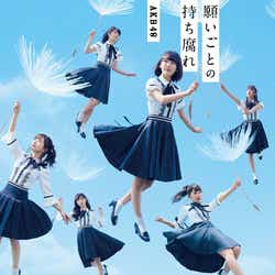AKB48「願いごとの持ち腐れ」(画像提供:一般社団法人日本レコード協会)