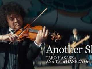 ドラムが叩ける機長! 葉加瀬太郎が「ANAグループ社員のオーケストラバンド」と共演