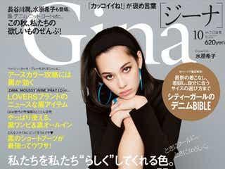 ファッション誌「Gina」休刊を発表