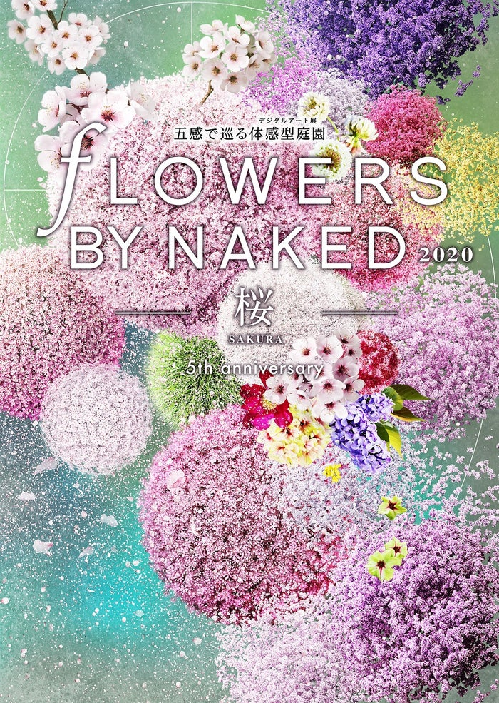 FLOWERS BY NAKED 2020 ー桜ー/画像提供:ネイキッド