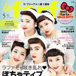 「la farfa」5月号(ぶんか社、2015年3月20日発売)表紙左上から時計回り:さっちゃん、後藤聖菜、安藤うぃ、ルビー、Nao