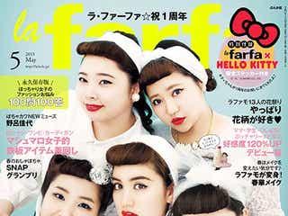 ぽちゃ子向け雑誌創刊1周年、看板モデル5人で初表紙