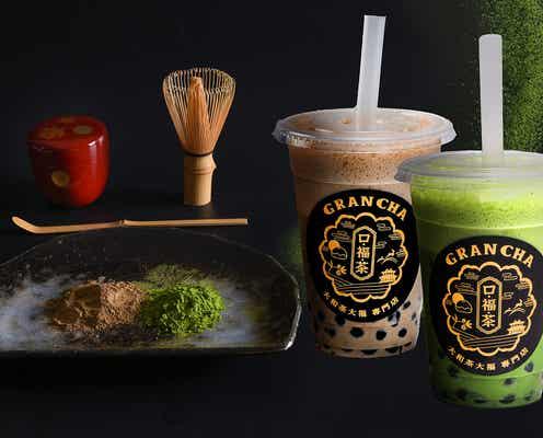「STAND GRAN CHA」奈良に大和茶タピオカのテイクアウト店オープン