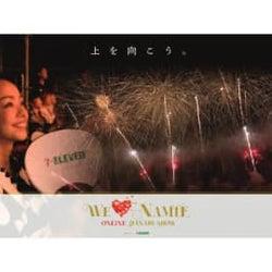 安室奈美恵の花火大会、12時間の特番としてオンライン開催が決定!