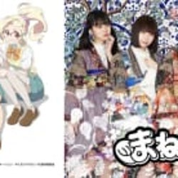 アニメ『やくならマグカップも』主題歌解禁!メインキャラによるオリジナルユニット「MUG-MO」と実写パート主題歌はまねきケチャに決定!