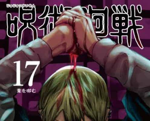 『呪術廻戦』累計5500万部突破 17巻は初版215万部&記念サイト公開