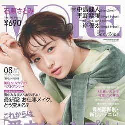 石原さとみ(C)MORE2020年5月号通常版/集英社(撮影:野田若葉)