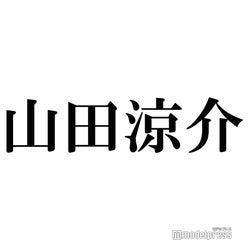 Hey! Say! JUMP山田涼介「会いたくてしょうがなかった」人との初対面に歓喜