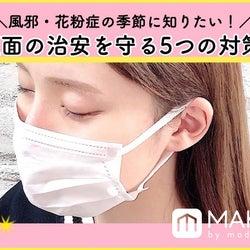 風邪・花粉症の季節に知りたい!顔面の治安を守る5つの対策