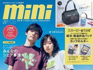 森七菜&Kaito「mini」リニューアル号で初の男女表紙 ペアルックで腕組みショット披露