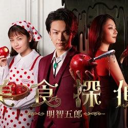中村倫也、林檎に刺さるナイフの意味は?「美食探偵」メインビジュアル解禁