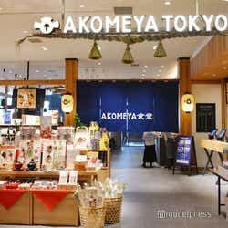 AKOMEYA TOKYO(C)モデルプレス